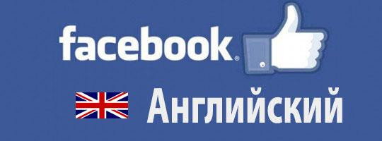 Facebook Английский