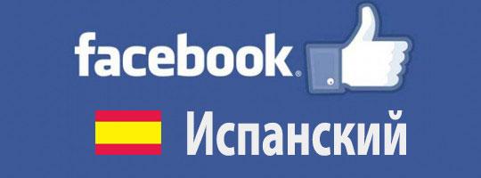 Facebook Испанский