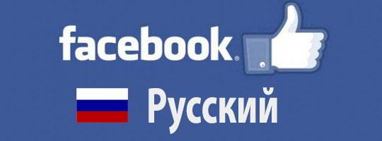 Facebook Русский