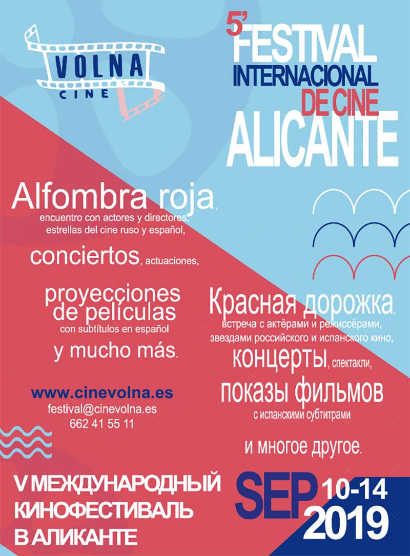 Cine Volna 2019: cartel